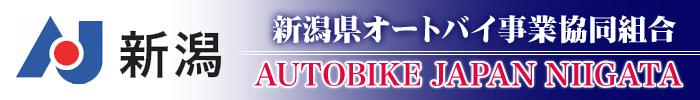 新潟県オートバイ組合